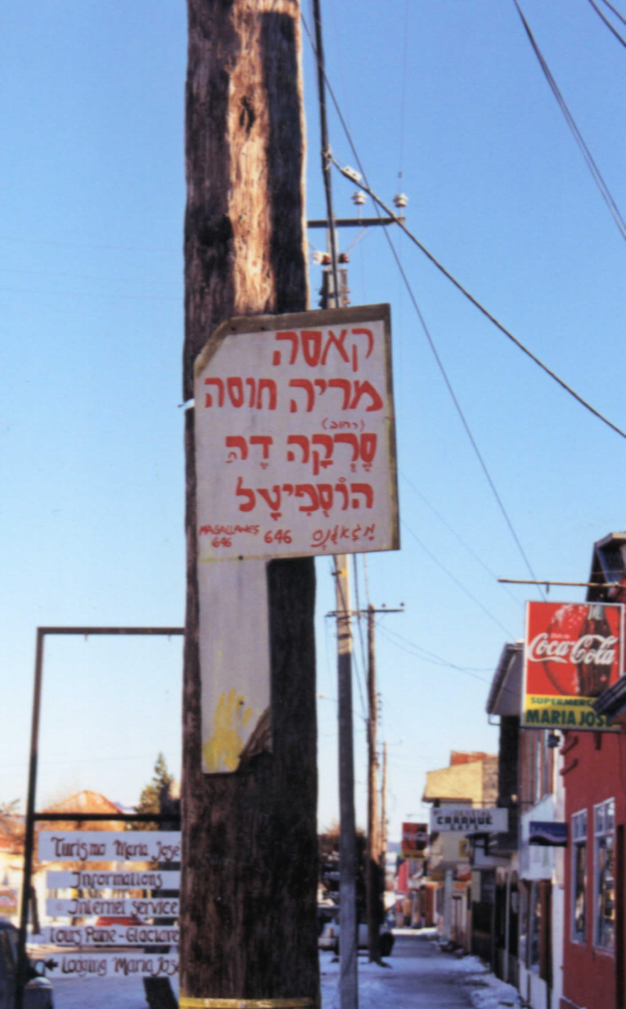 SOLDADOS ISRAELIES EN LA PATAGONIA